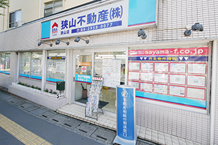 狭山不動産株式会社 狭山店 イメージ