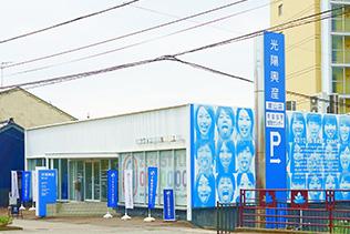 光陽興産株式会社 イメージ